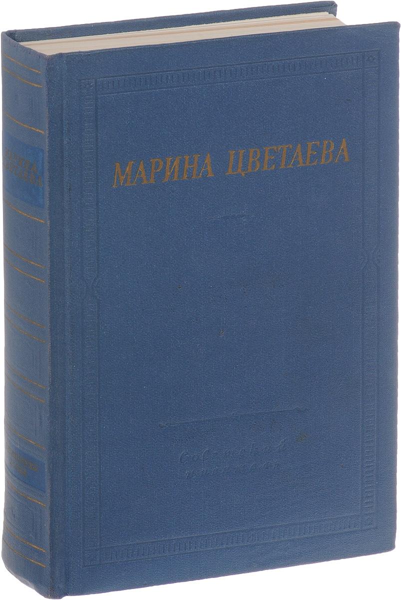 Марина Цветаева. Избранные произведения