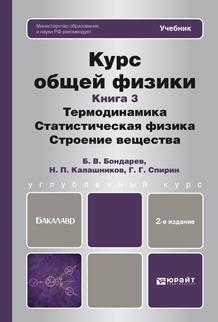 Курс общей физики. Книга 3. Термодинамика. Статистическая физика. Строение вещества. Учебник12296407В учебнике Курс общей физики, состоящем из трех книг, в определенной последовательности рассматриваются все разделы данной дисциплины. Особенность издания заключается в двухуровневом способе представления изучаемого материала - каждая сложная тема описывается сначала в простой, а затем в более строгой и углубленной форме. В третьем томе при помощи математического аппарата дано изложение основных понятий и законов термодинамики, статистической физики и теории строения вещества. Описаны явления переноса в газах. Рассмотрены основные понятия физики твердого тела, в частности электрические, тепловые и магнитные свойства веществ. Разбор приведенных примеров помогает усвоению теоретического материала и прививает навыки самостоятельного решения задач по общей физике.