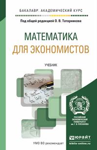 Математика для экономистов. Учебник12296407Содержание учебника построено на материалах курсов лекций, читаемых авторами в Российском экономическом университете им. Г.В.Плеханова. В издании изложены основы высшей математики с учетом того, что данный учебник предназначен для нематематических специальностей. Изла гаемые понятия, утверждения и следствия из них иллюстрируются примерами. В каждой главе приведены решения задач, контрольные вопросы и упражнения, которые помогут лучше усвоить материал учебника. Соответствует Федеральному государственному образовательному стандарту высшего образования четвертого поколения. Учебник можно рекомендовать для студентов любой формы обучения, обучающихся по экономическим направлениям и специальностям.