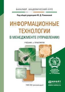 Информационные технологии в менеджменте (управлении). Учебник и практикум для академического бакалавриата