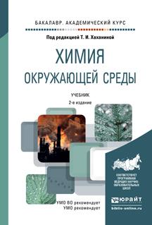 Химия окружающей среды 2-е изд., пер. и доп. Учебник для академического бакалавриата