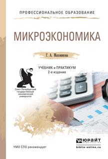 Микроэкономика 2-е изд., пер. и доп. Учебник и практикум для СПО