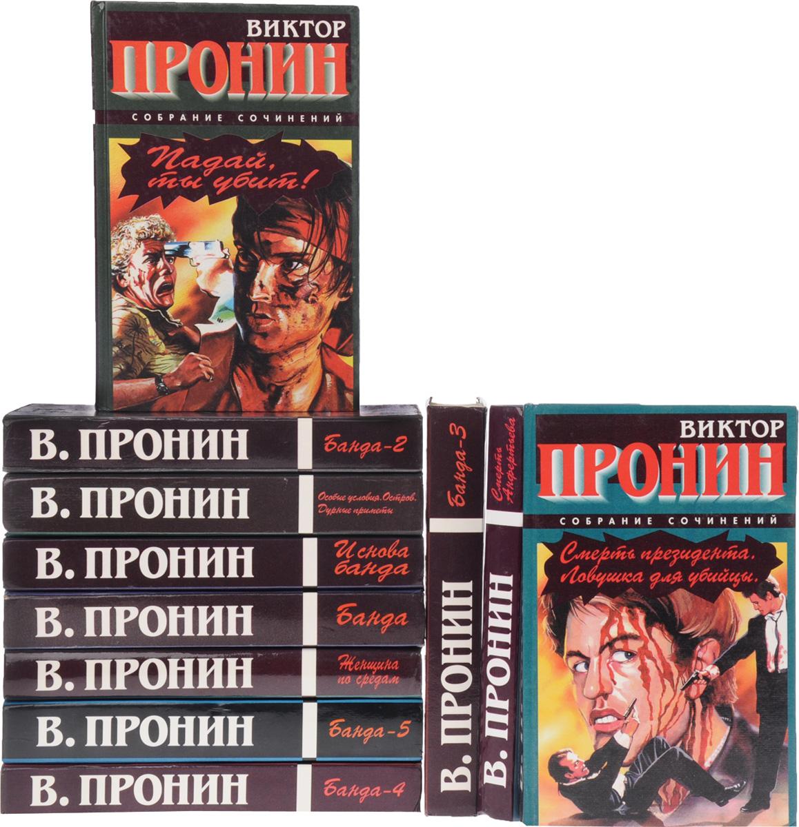 Виктор Пронин. Собрание сочинений (комплект из 11 книг)