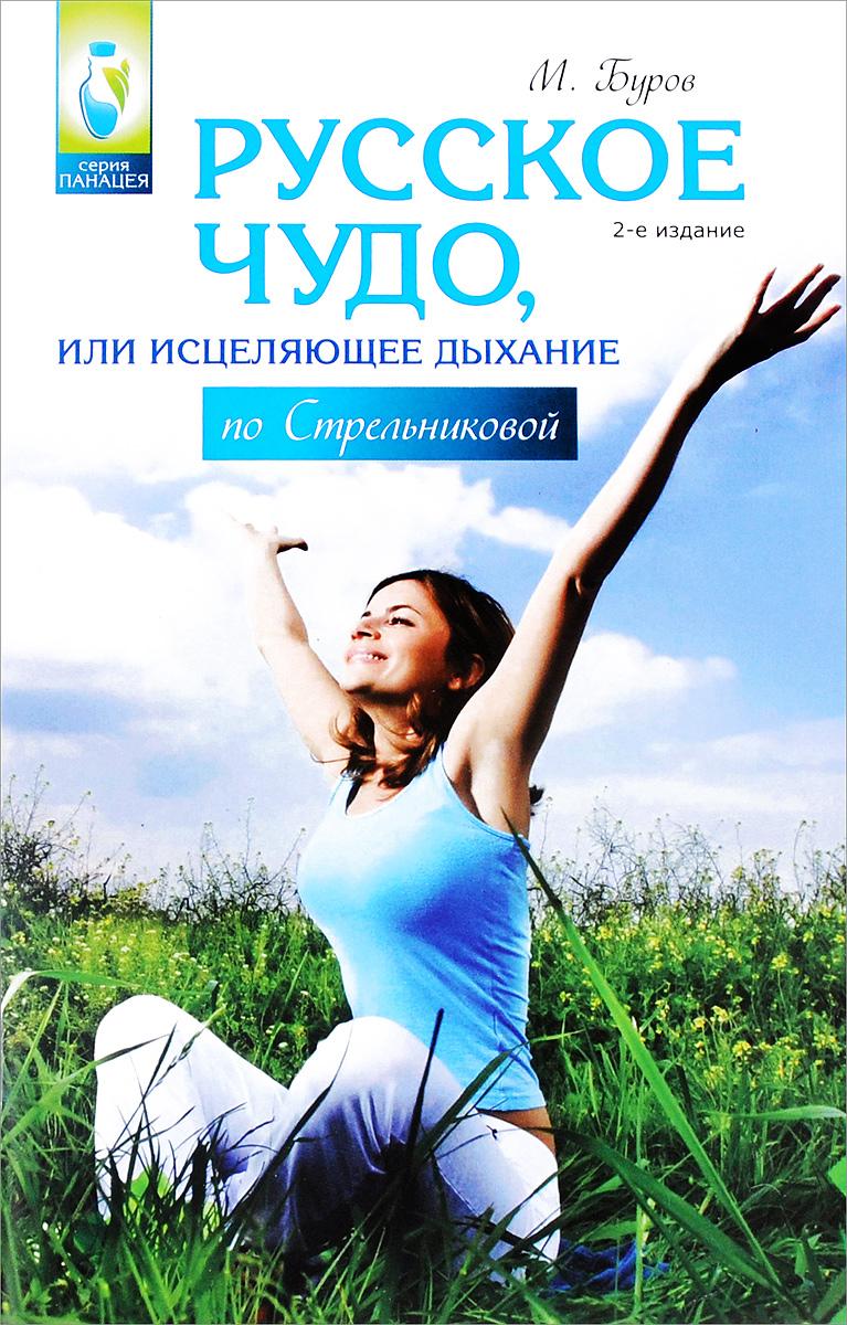 Русское чудо, или Исцеляющее дыхание по Стрельниковой ( 978-5-222-27029-5 )