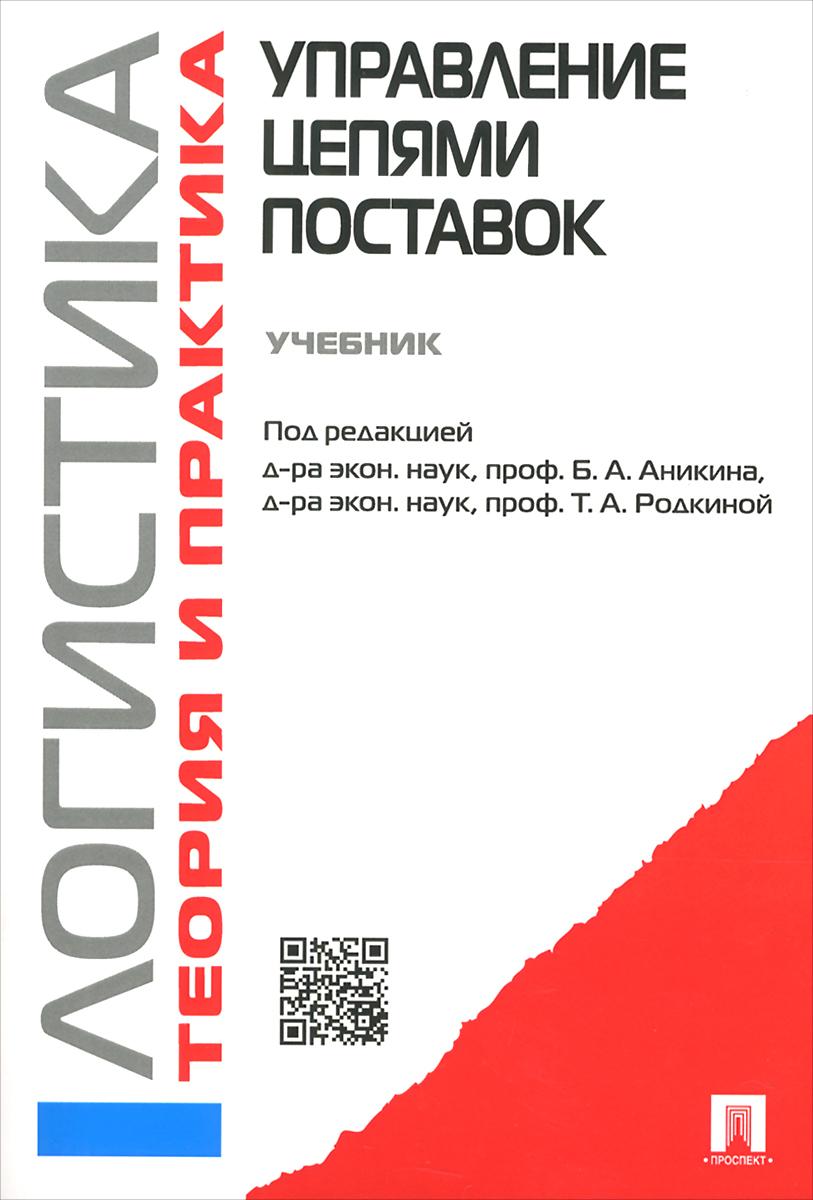 Zakazat.ru Логистика и управление цепями поставок