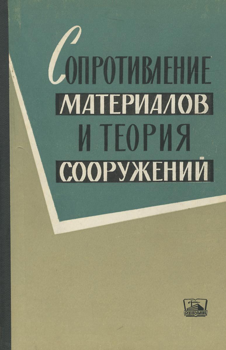 Сопротивление материалов и теория сооружений. Выпуск 2
