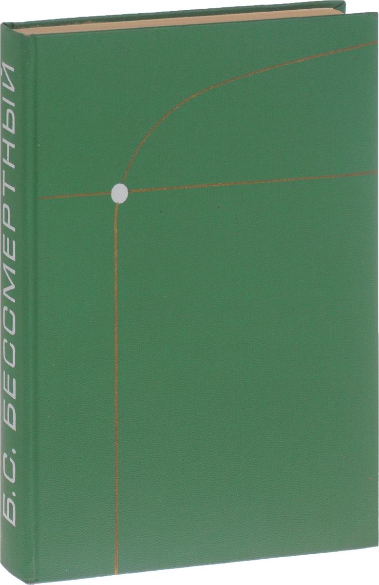 Математическая статистика в клинической, профилактической и экспериментальной медицине