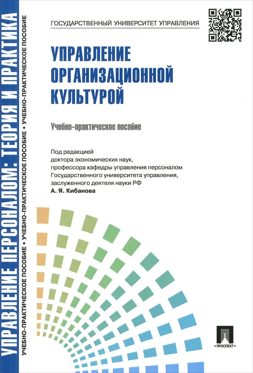 Управление персоналом. Теория и практика. Управление организационной культурой ( 978-5-392-20925-5 )