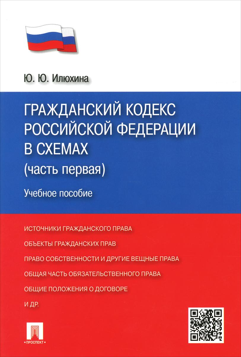 Гражданский кодекс Российской Федерации в схемах (часть 1). Учебное пособие ( 978-5-392-20726-8 )