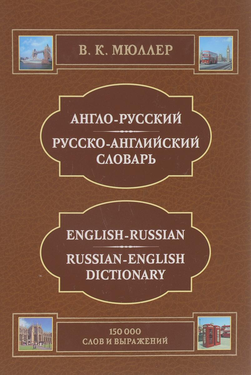 �����-������� � ������-���������� ������� / English-Russian Russian-English Dictionary