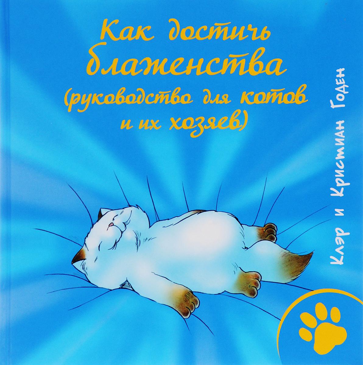 Как достичь блаженства (руководство для кошек и их хозяев)