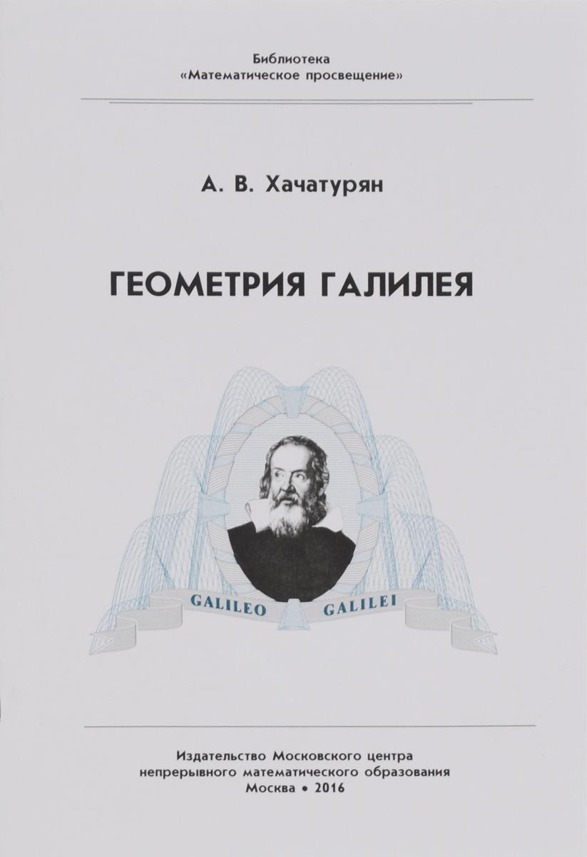 Геометрия Галилея ( 978-5-4439-0925-7 )