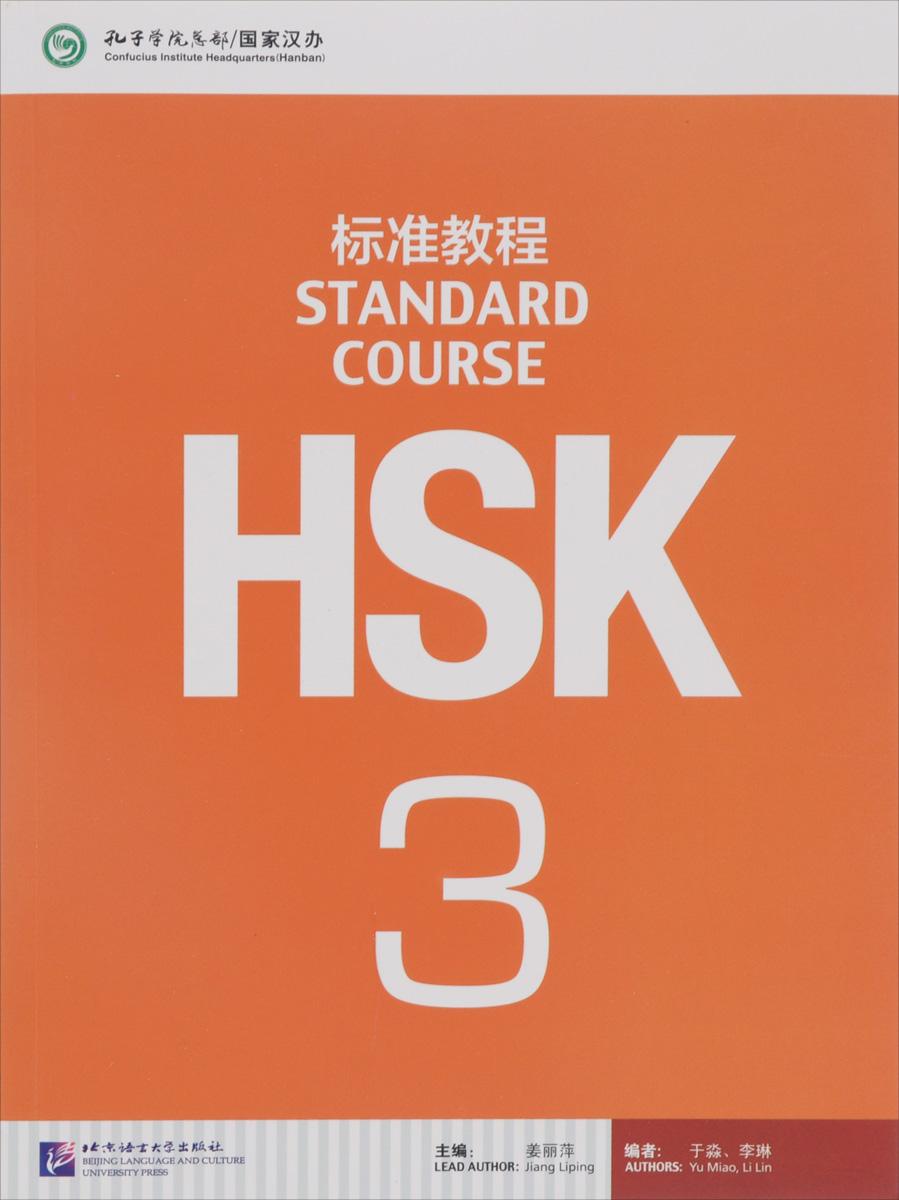 HSK Standard Course 3 (+MP3)