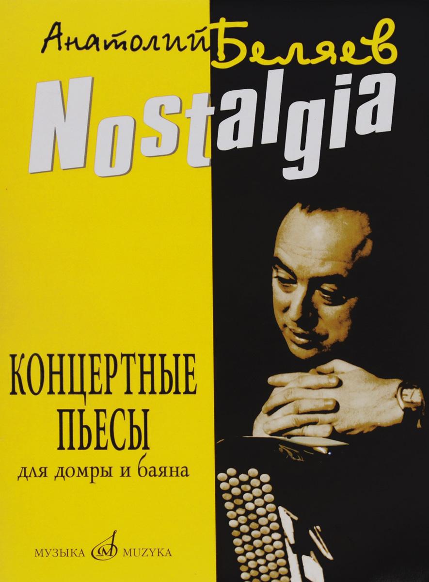 Nostalgia. Концертные пьесы для домры и баяна