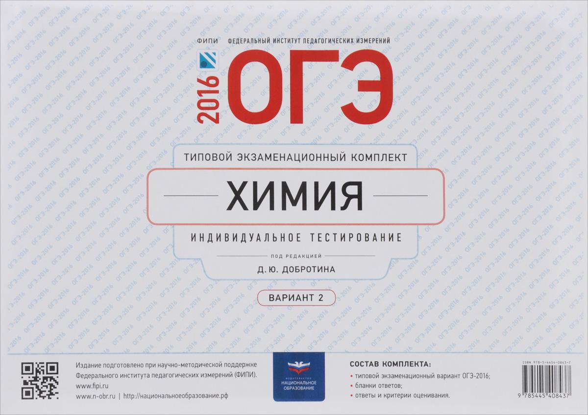 ОГЭ-2016. Химия. Типовой экзаменационный комплект. Вариант 2