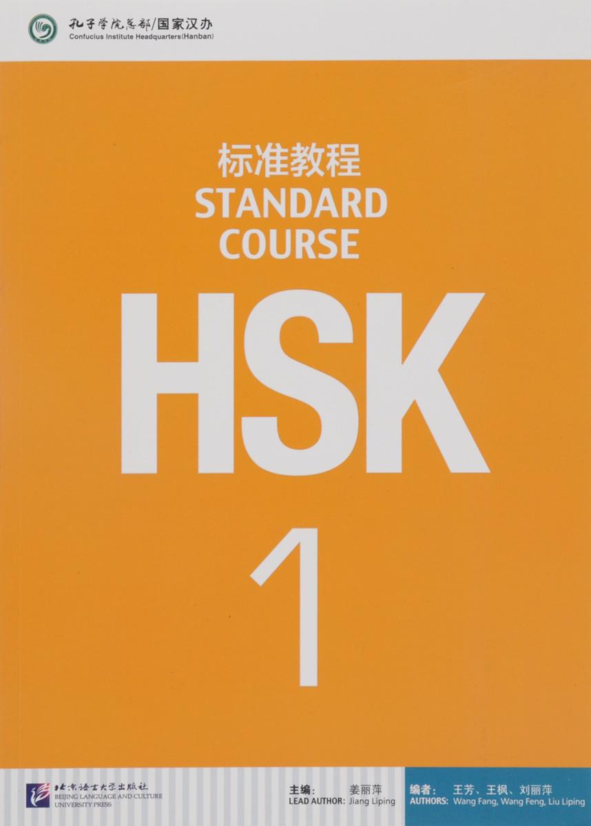 HSK Standard Course 1 (+MP3)