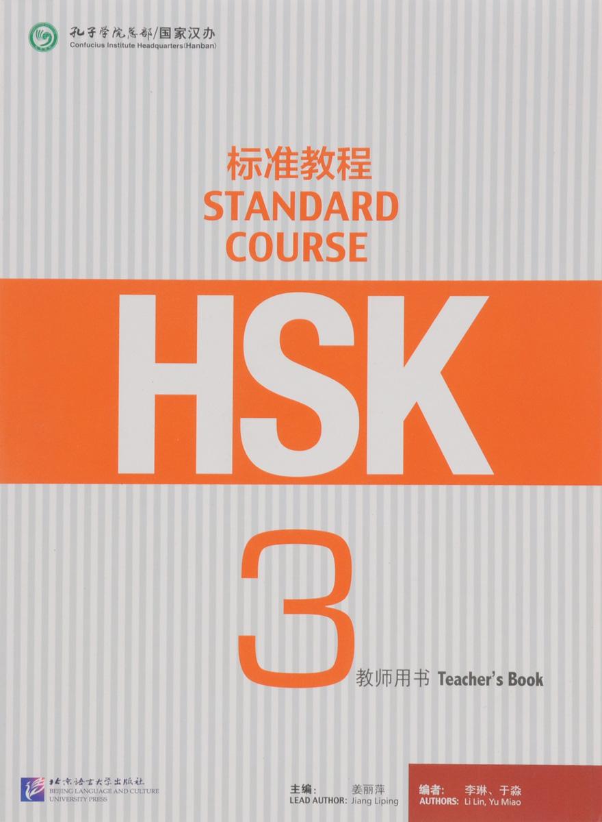 HSK Standard Course 3: Teacher's Book