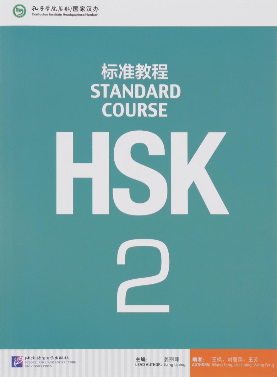 HSK Standard Course 2 (+ MP3)