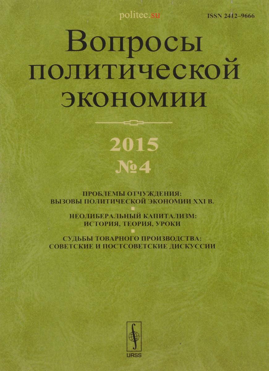 Вопросы политической экономии, №4, 2015