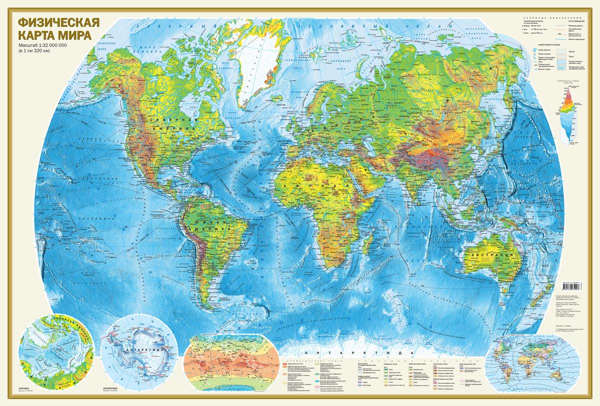 Физическая карта мира ( 978-5-17-093499-7 )
