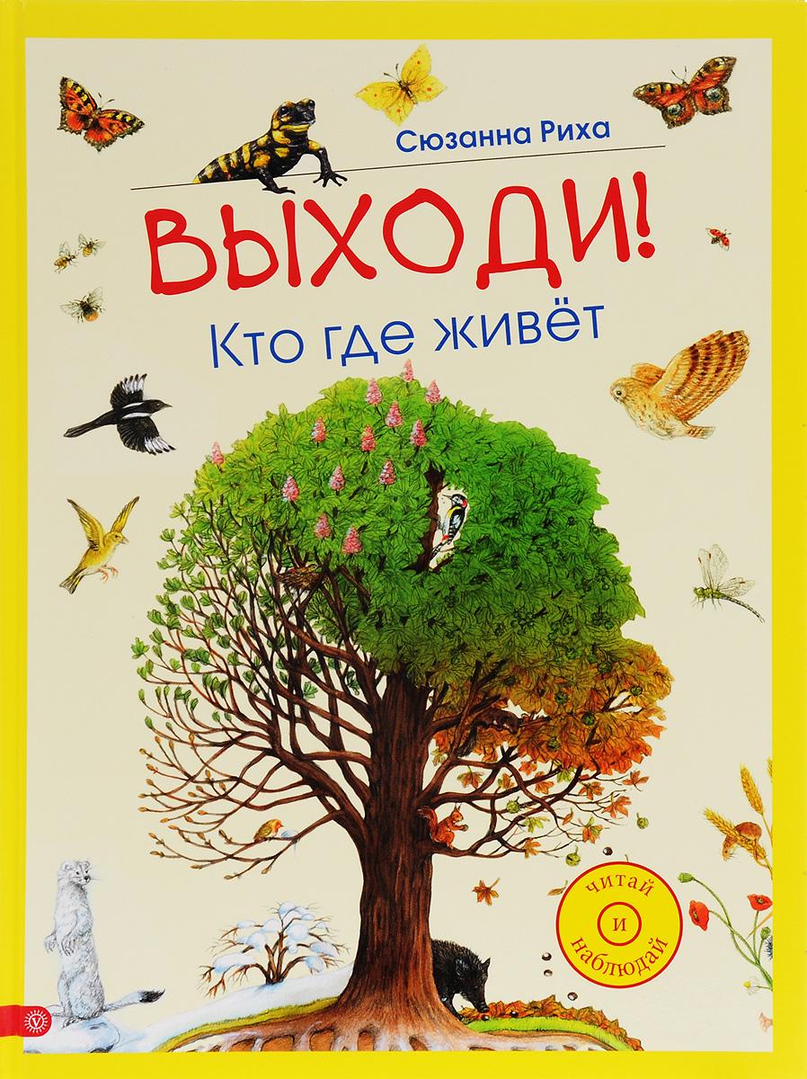 Выходи! Кто где живет12296407Стать бы ветерком и провести весь год на природе: в лесу и в поле, на речке. Ветерок всех видит и слышит, а его никто не пугается. Можно увидеть, где живут, что едят звери и птицы. Чем занимаются весь год деревья и цветы. Какой месяц для какого растения главный. Как дерево наращивает кольца. Когда и где появляются малыши... Всё любопытно, всё интересно. Мы, конечно, не можем превратиться в ветерок, но зато можем прочитать и рассмотреть чудесную книжку Сюзанны Рихи и многое узнать.