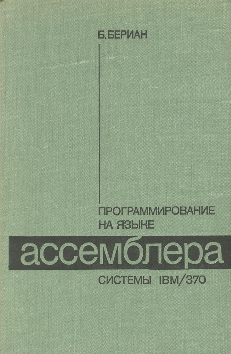 Программирование на языке ассемблера системы IBM/370. Упрощенный подход