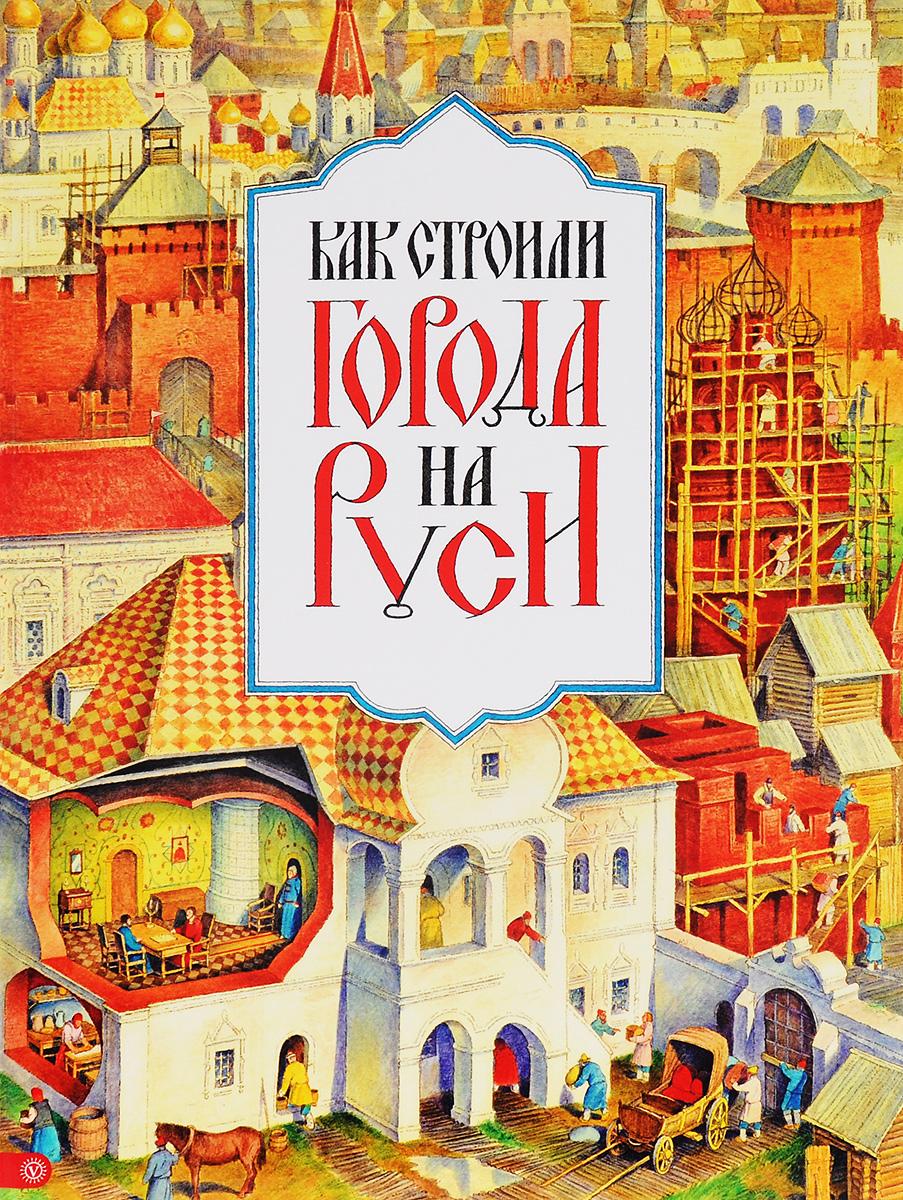 Как строили города на Руси, Мильчик Михаил Исаевич
