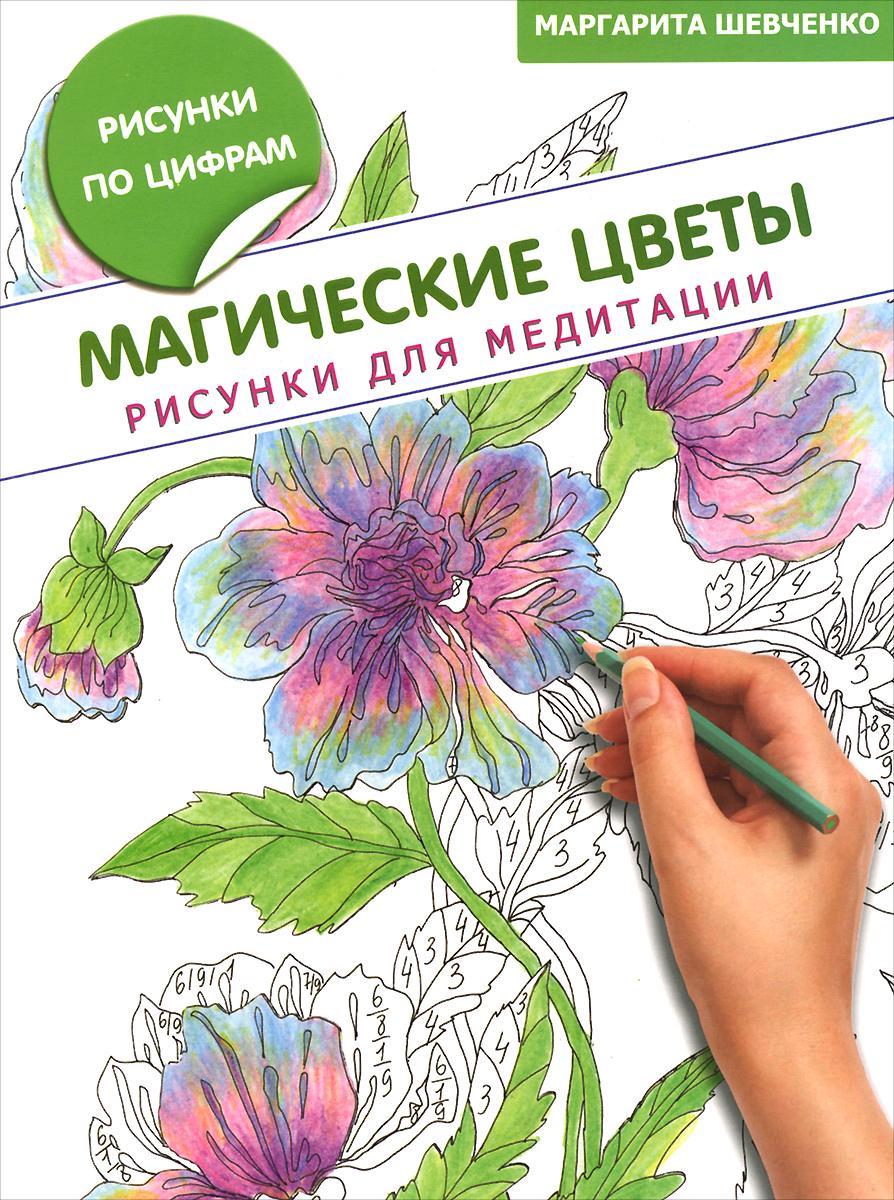 Магические цветы. Рисунки для медитации ( 978-5-17-096010-1 )