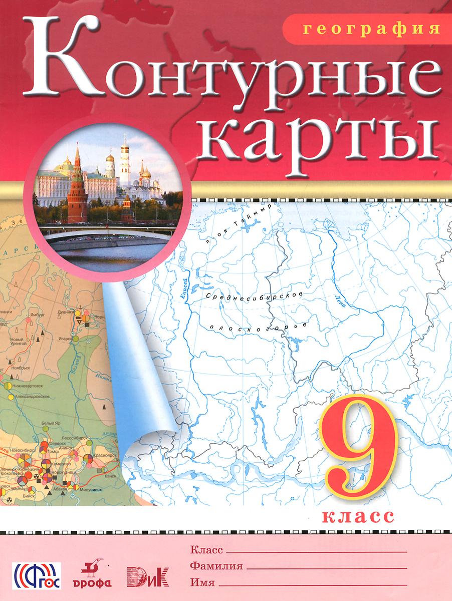 География. 9 класс. Контурные карты ( 978-5-358-16365-2 )