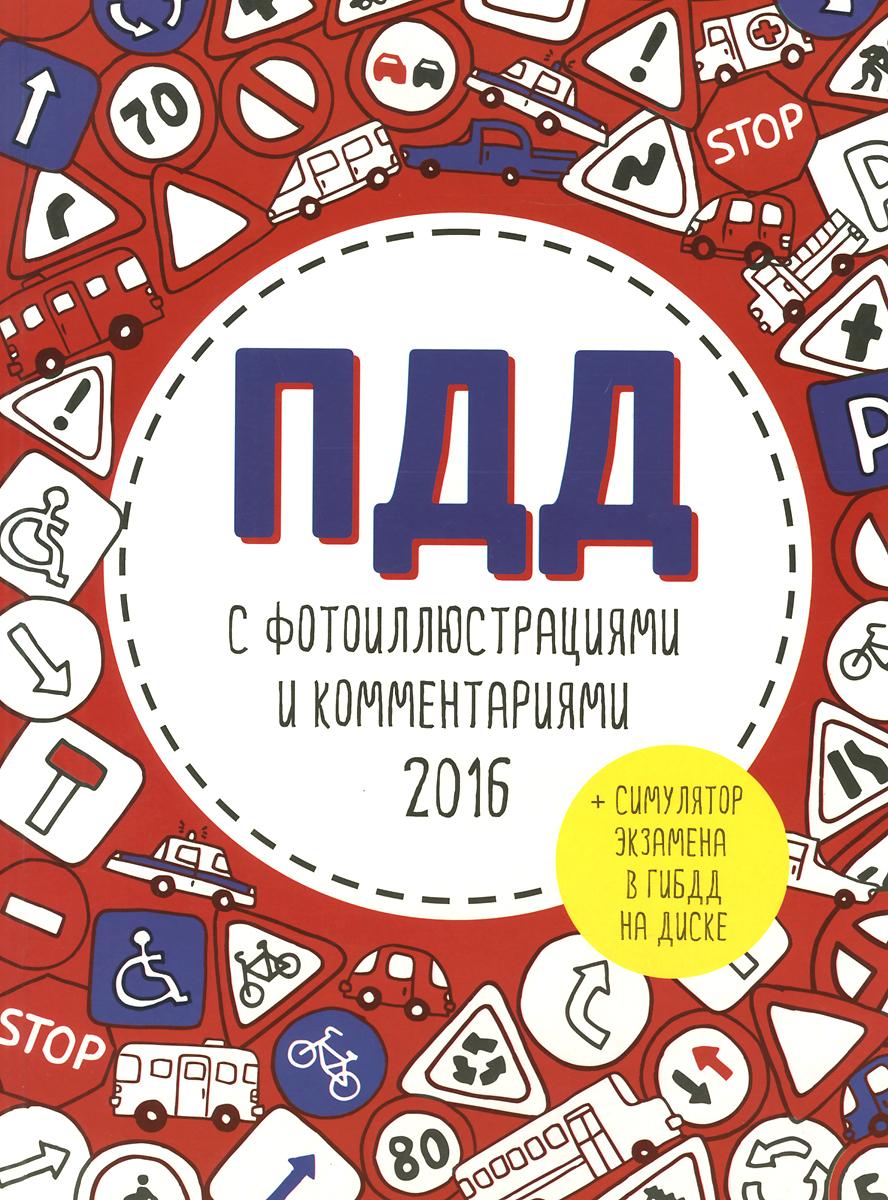 ��� 2016 � ����������������� � ������������� (+��������� �������� �� DVD)