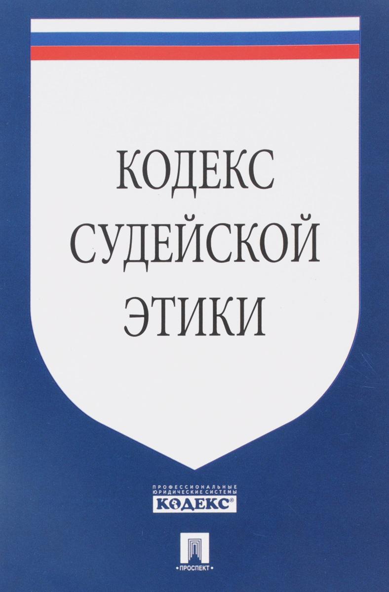 Кодекс судейской этики ( 978-5-392-20828-9 )