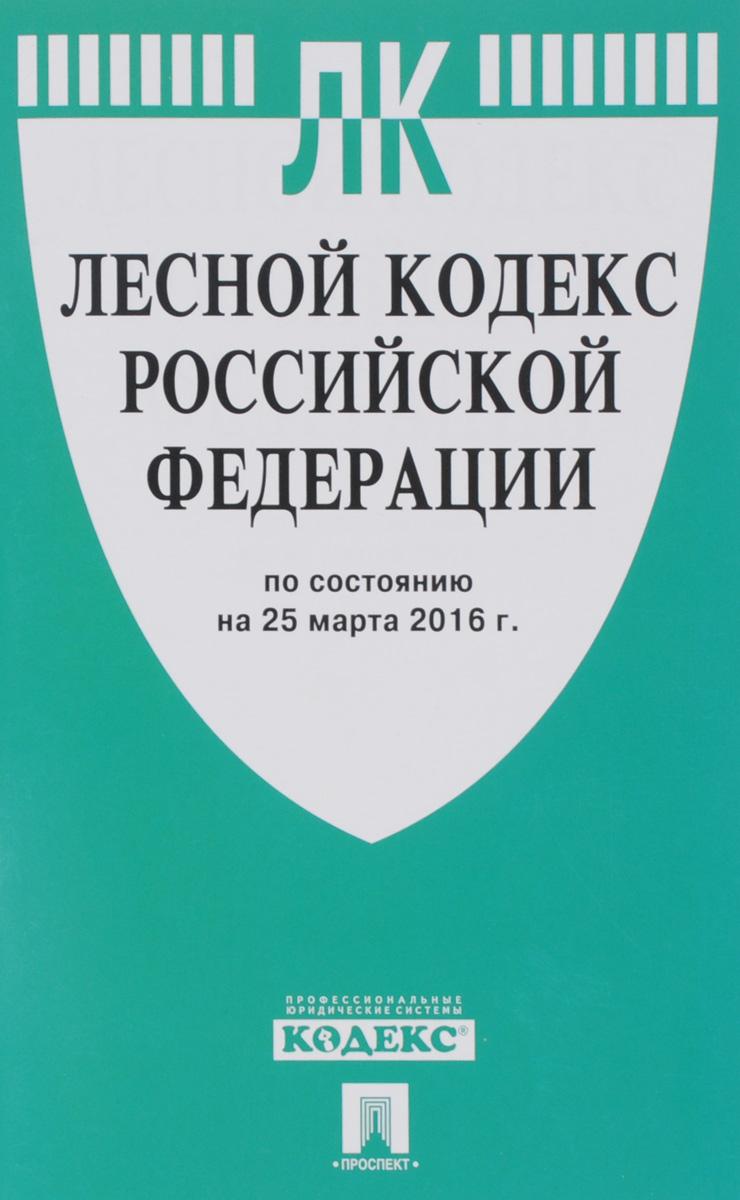 Лесной кодекс Российской Федерации ( 978-5-392-20878-4 )