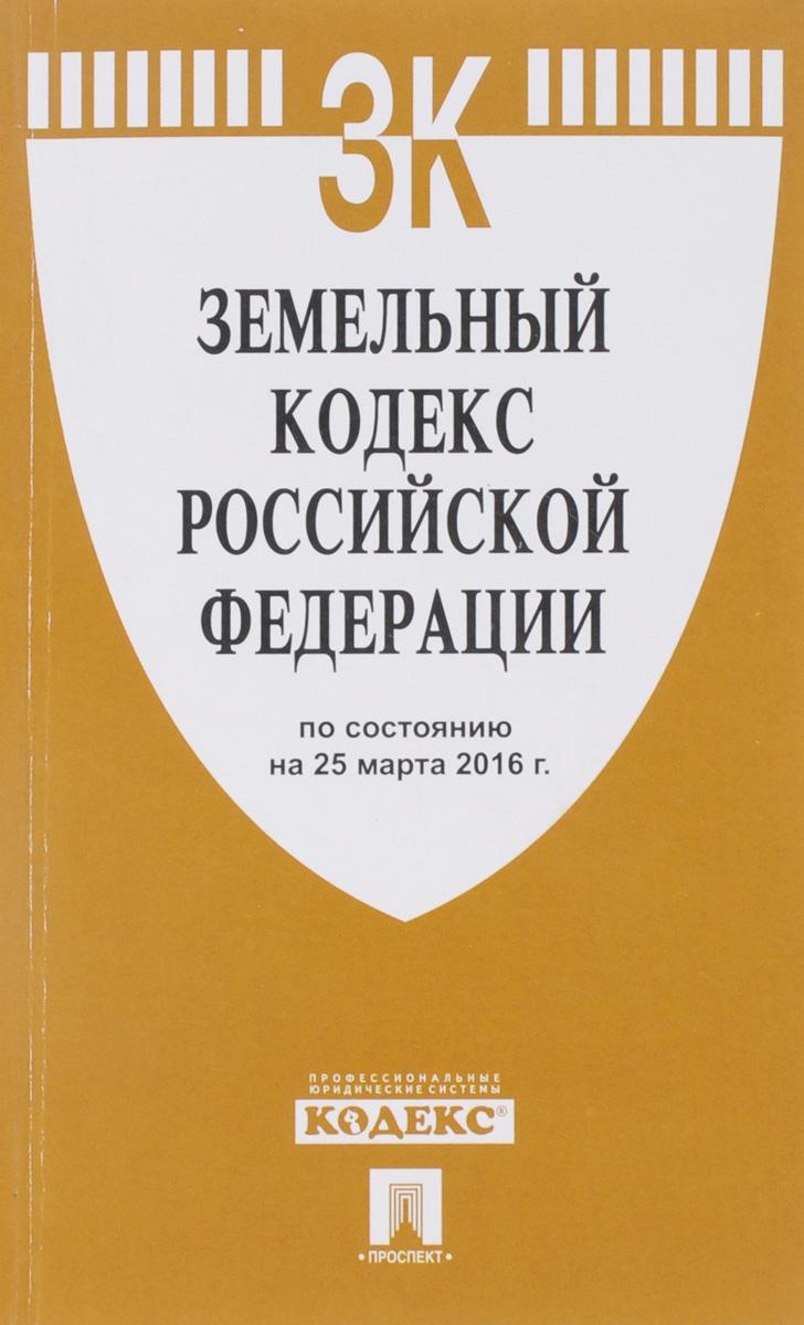 Земельный кодекс Российской Федерации ( 978-5-392-20876-0 )