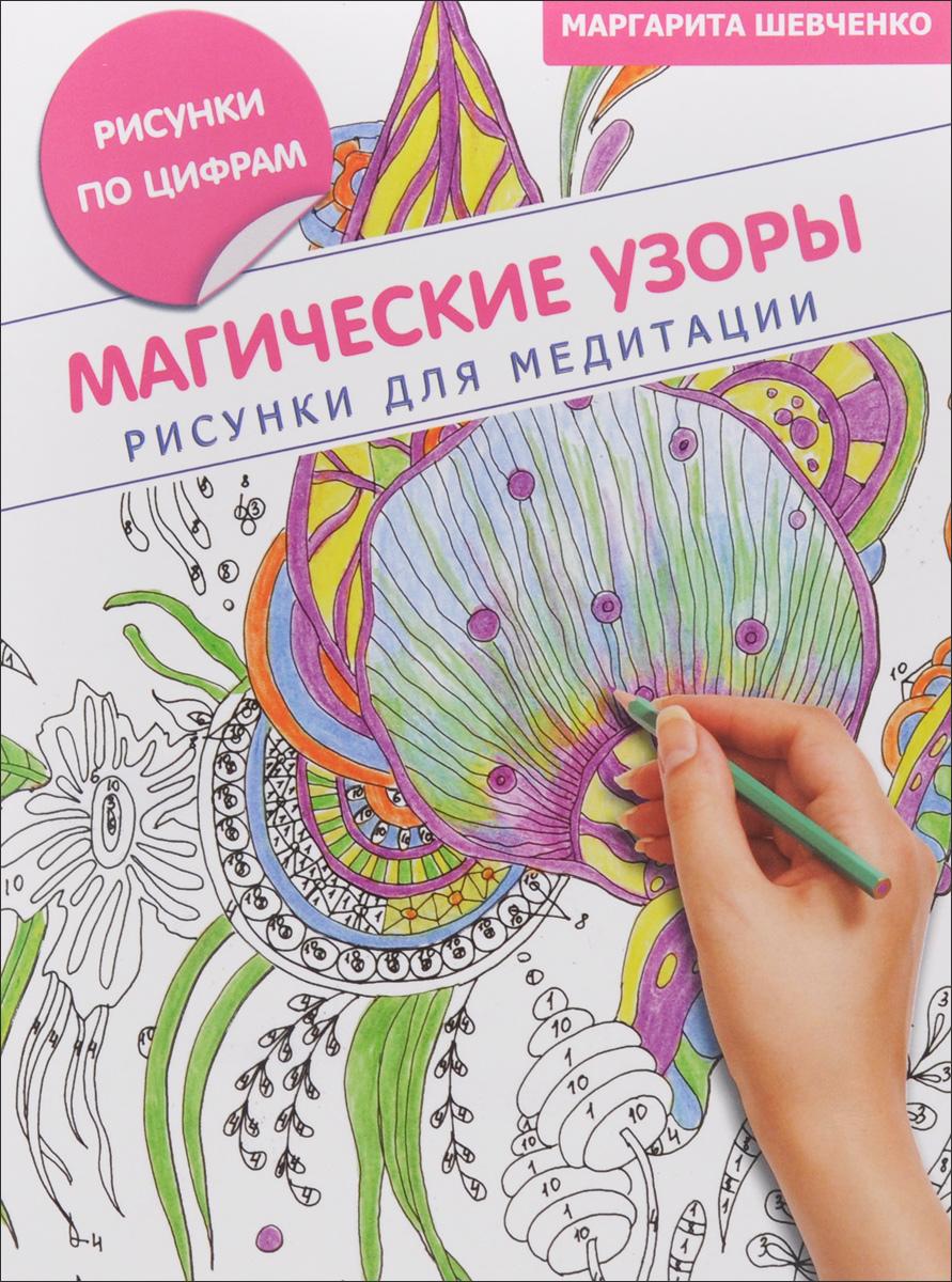 Магические узоры. Рисунки для медитации ( 978-5-17-096012-5 )