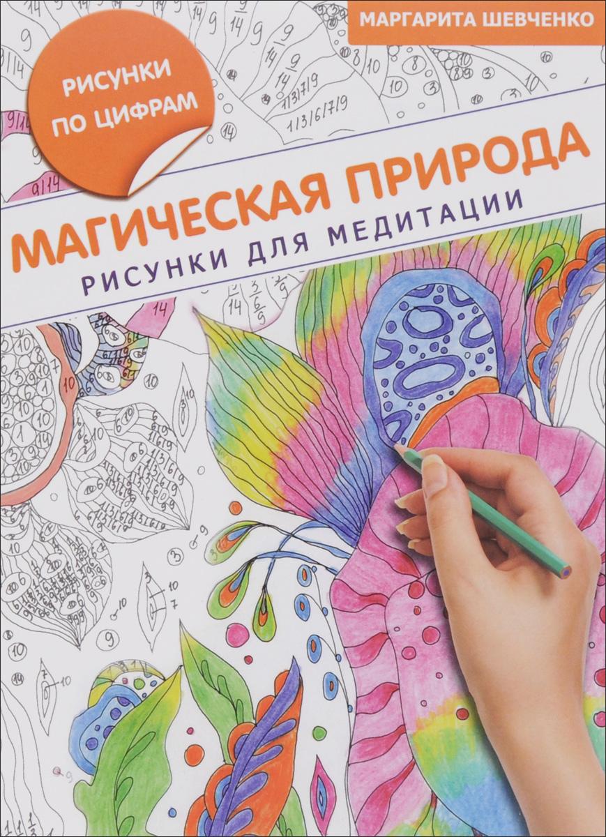 Магическая природа. Рисунки для медитации ( 978-5-17-096002-6 )