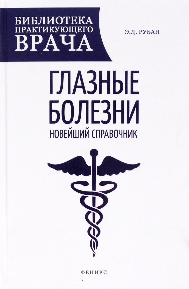 Глазные болезни. Новейший справочник ( 978-5-222-26208-5 )