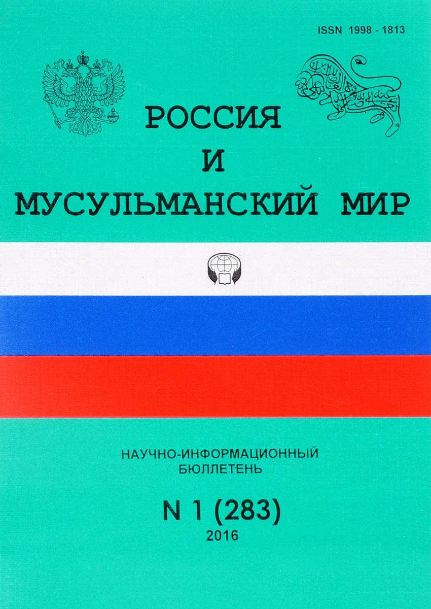 Zakazat.ru Россия и мусульманский мир, №1(283), 2016
