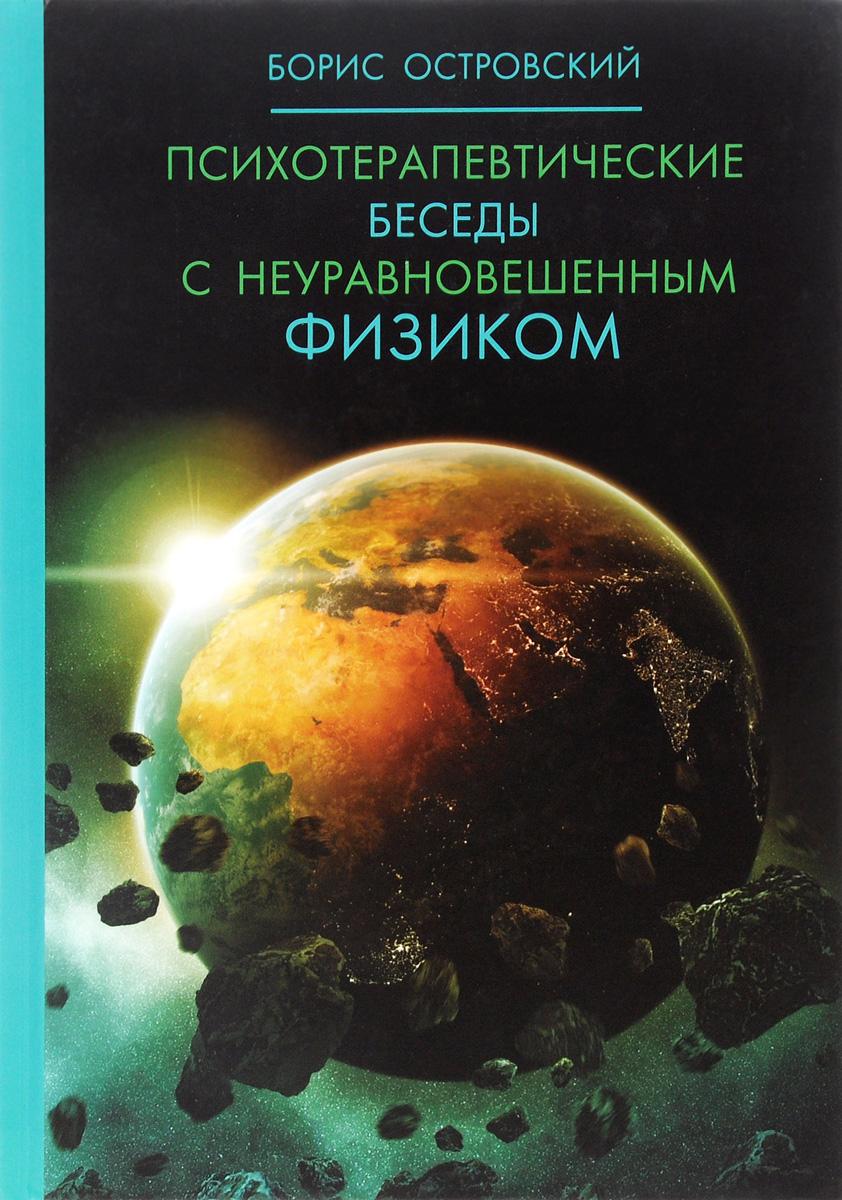Психотерапевтические беседы с неуравновешенным физиком ( 978-5-519-49296-6 )