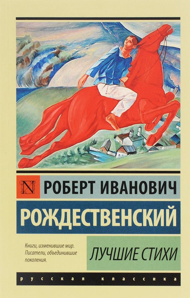 Р. И. Рождественский. Лучшие стихи
