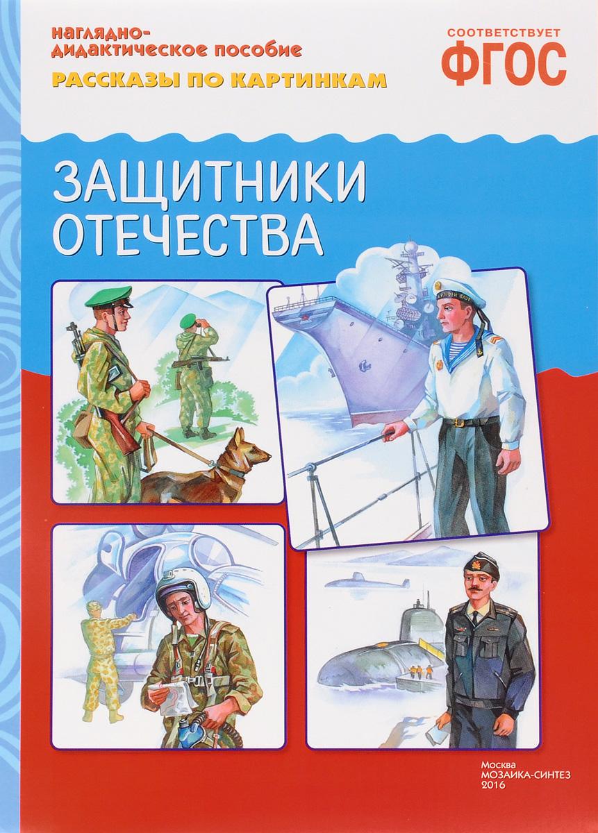 Рассказы по картинкам. Защитники отечества. Наглядно-дидактическое пособие ( 978-5-4315-0721-2 )