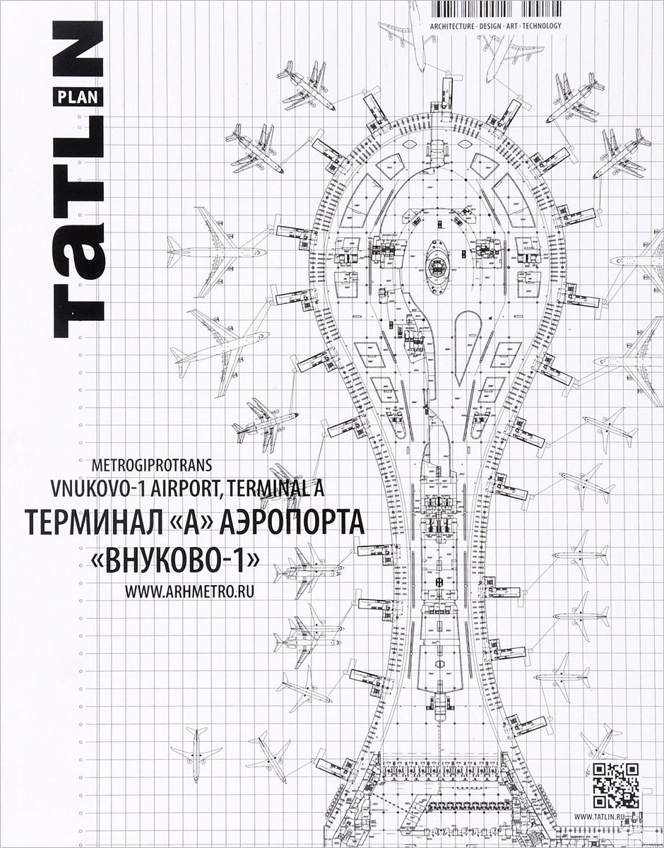 Tatlin Plan 3|20|147, 2015