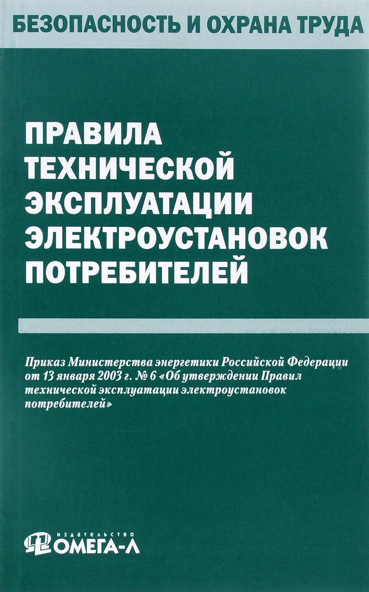 Правила технической эксплуатации электроустановок потребителей ( 978-5-370-03895-2, 978-5-386-09318-1 )