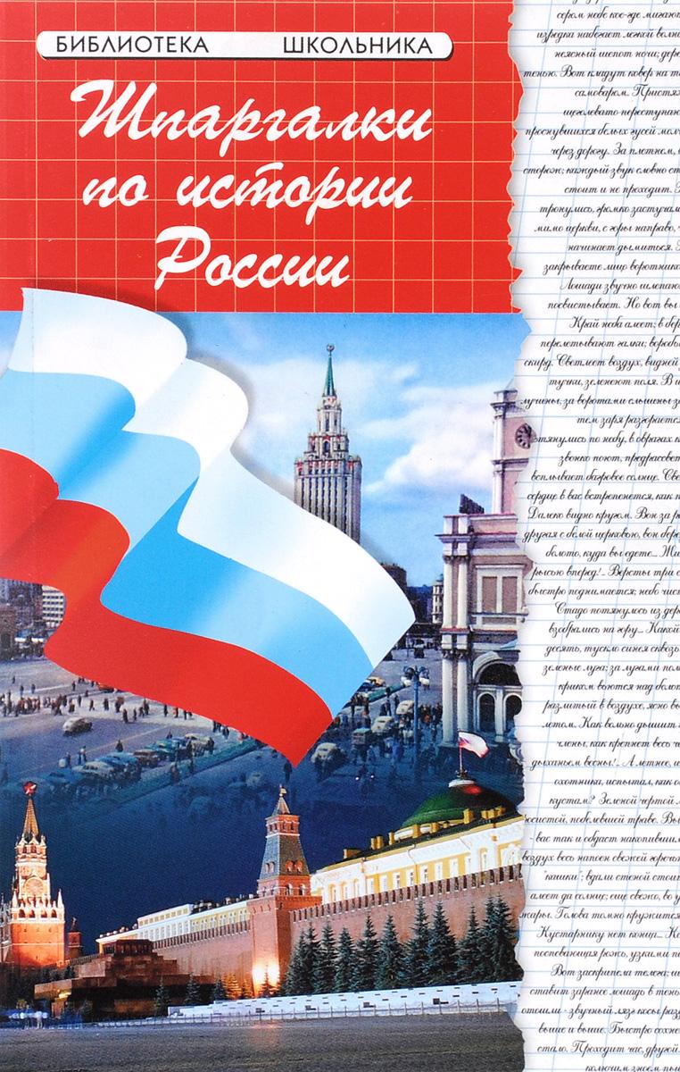 Шпаргалки по истории России. Учебное пособие