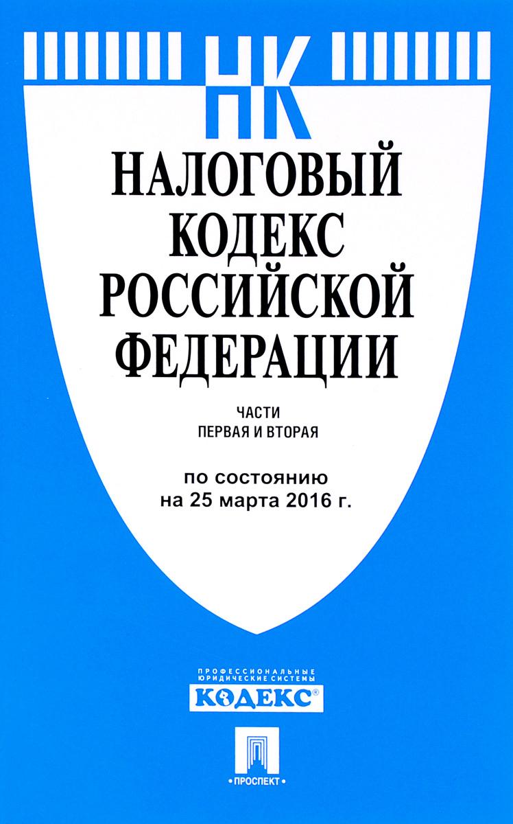 Налоговый кодекс Российской Федерации. Части 1 и 2 ( 978-5-392-20884-5 )