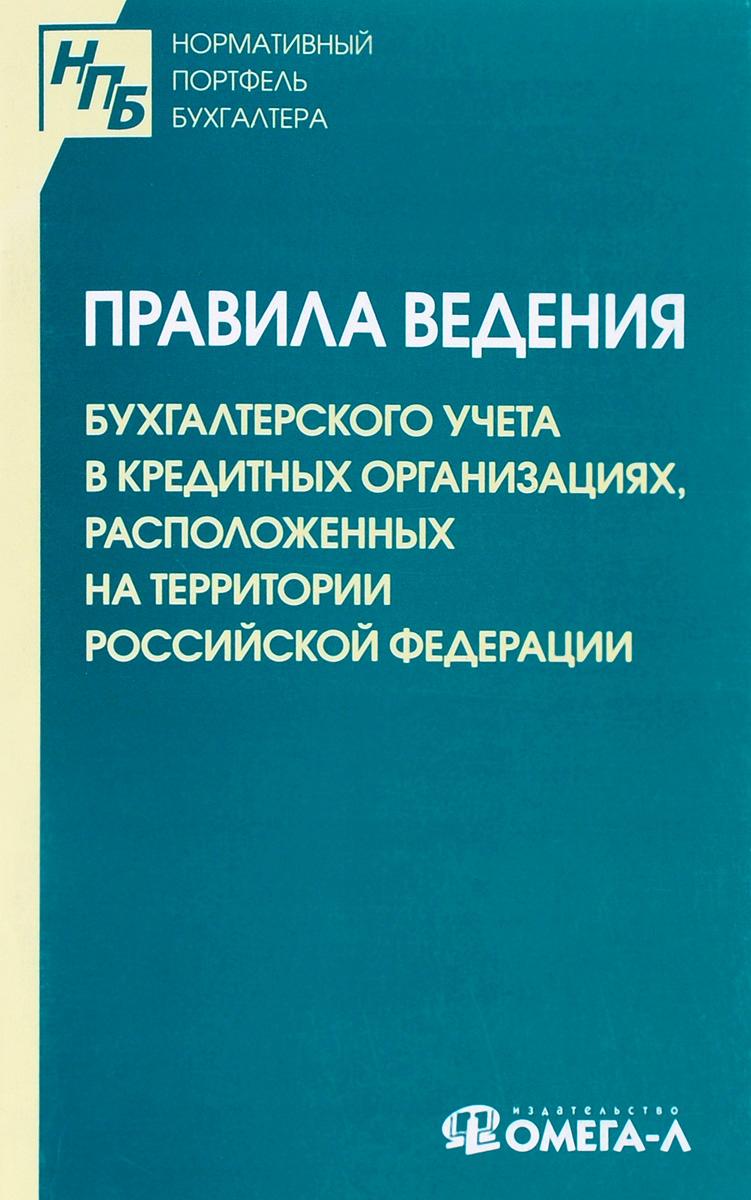 Правила ведения бухгалтерского учета в кредитных организациях, расположенных на территории Российской Федерации ( 978-5-370-03896-9, 978-5-386-09319-8 )