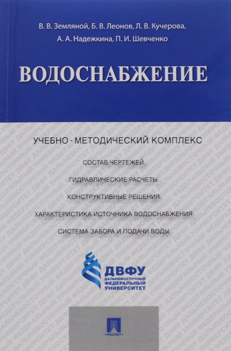 Водоснабжение. Учебно-методический комплекс ( 978-5-392-20774-9 )