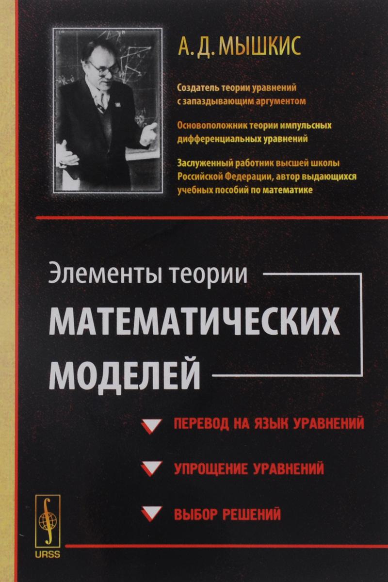 Элементы теории математических моделей / Изд.стереотип. ( 978-5-9710-3259-5 )