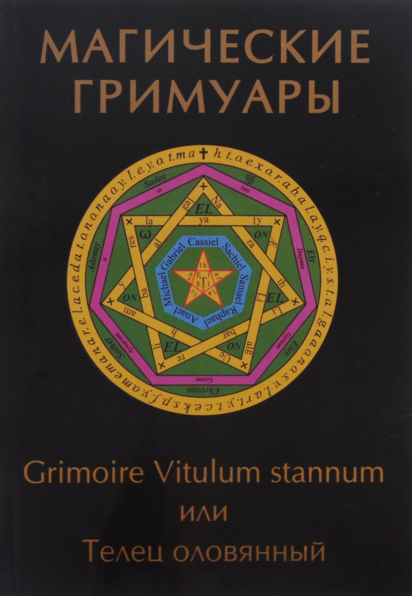 Магические гримуары. Grimoire vitulum vitrum, или Телец оловянный