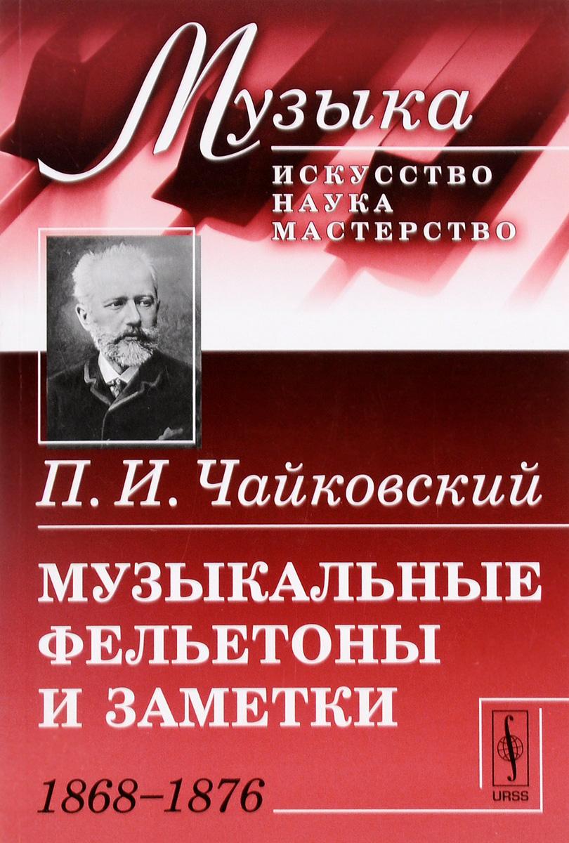 Музыкальные фельетоны и заметки. 1868--1876
