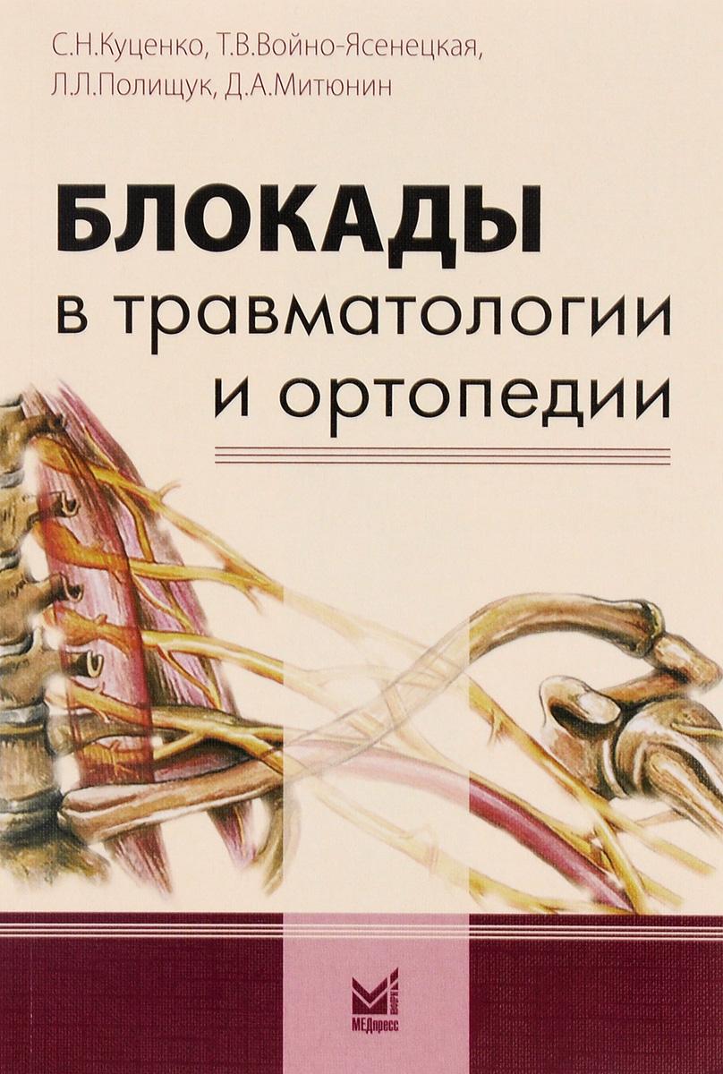 Блокады в травматологии и ортопедии ( 978-5-00030-271-2 )